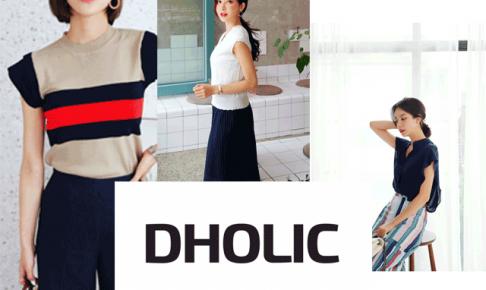 芸能人も愛用!ドラマ衣装でも使われるDHOLICは通販でおすすめ!