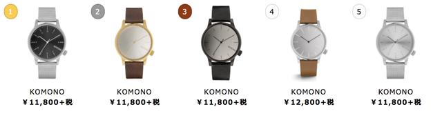 低価格のKOMONOの腕時計