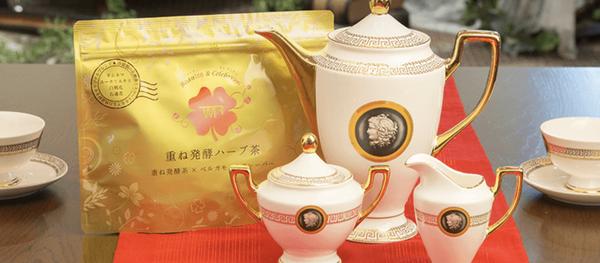 重ね発酵ハーブ茶とは?