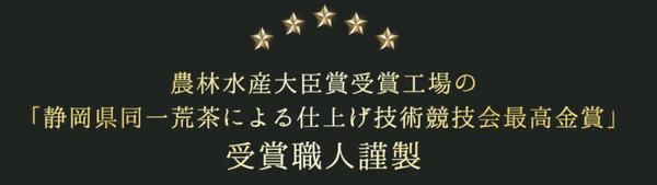 最高金賞受賞の茶師がプロデュース