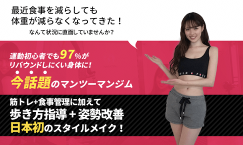 トレーニングジムApple GYM(アップルジム)口コミ・評判を調査【芸能人御用達】