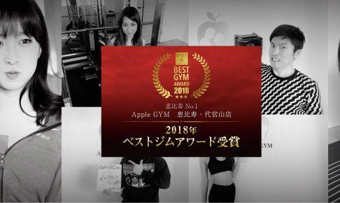 Apple GYM(アップルジム)のコース料金と店舗情報【芸能人人気No.1】